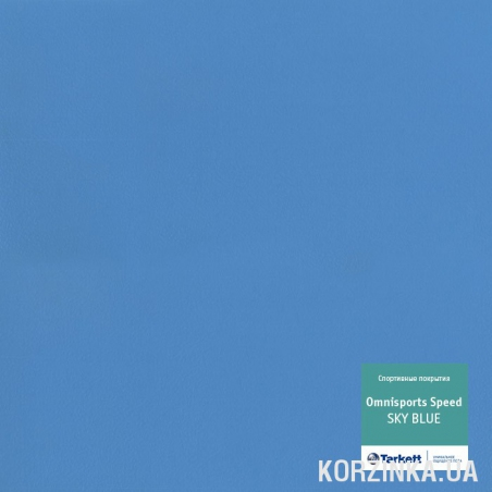 Спортивное ПВХ покрытие Omnisports SPEED SKY BLUE